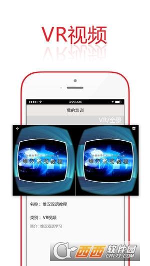 新培网VR培训平台app V2.2.10安卓版