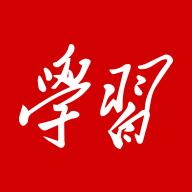 学习强国(党员干部理论学习平台)