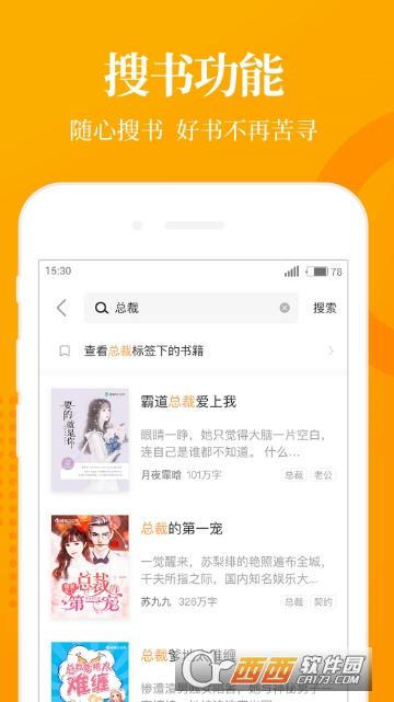 七猫免费阅读小说app V4.9 免费版