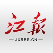 江报新闻官方客户端