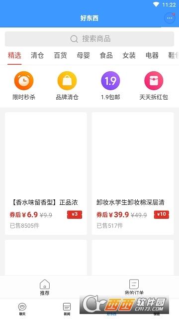 聊天宝app(子弹短信升级版) v0.9.7安卓版