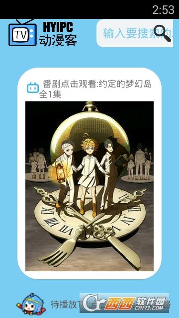 动漫客app 1.0安卓版