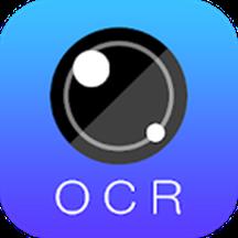 全能扫描王OCR