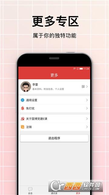 国博党建E课app v 1.0.14 最新安卓版