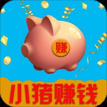 小猪赚钱(跑腿赚钱)