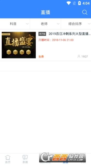 华建中远网络课堂app 1.00安卓版