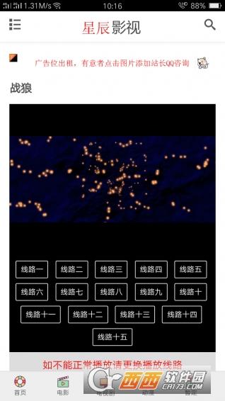星辰影院app v 1.0.1 安卓免费版