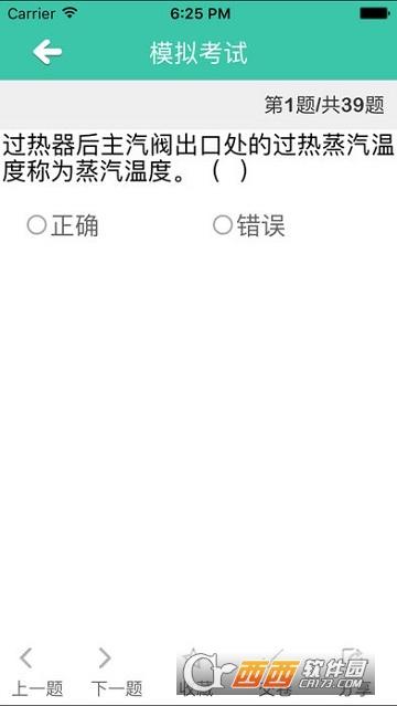 云考通app 2.9.1安卓版