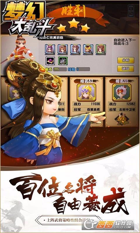 梦幻大乱斗无限版ios版 v1.0
