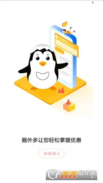 鹅外多app 1.1.3安卓版