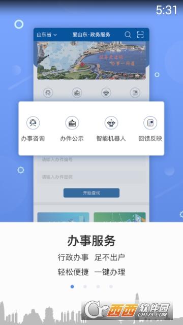 爱山东政务服务app 2.0.7安卓版