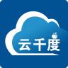 云千度(农产品商城)v1.0安卓版