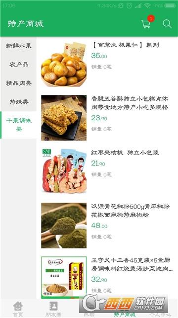 云千度(农产品商城) v1.0安卓版