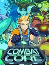 战斗核心(Combat Core)