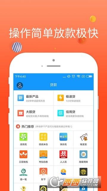 普惠壹钱包官方版 v1.0.2安卓版