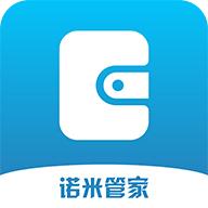 诺米管家app
