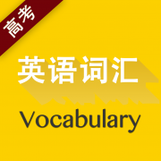 高考英语词汇有声点读app