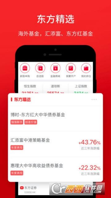 西方易赢app V1.28最新版