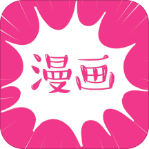 沸腾漫画app