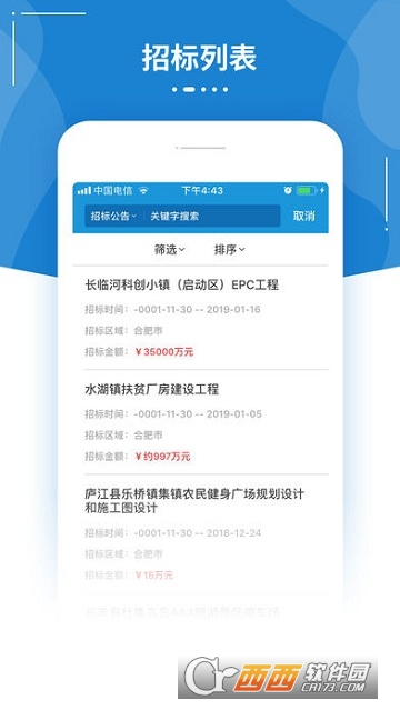 追光建筑app 1.0.2安卓版