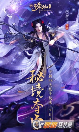 2019诛仙手游版