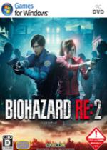 生化危机2:重制版中英文免安装版
