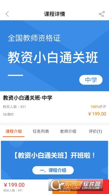 聚师课堂 v2.125.1安卓版