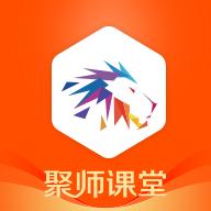 聚师课堂v2.125.1安卓版