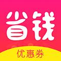 优惠券app1.1.0安卓版