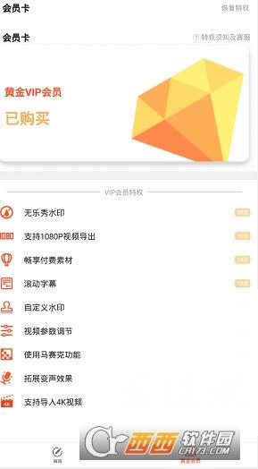 乐秀视频剪辑器-视频制作黄金vip会员版 V9.1.0安卓中文版