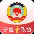 宁夏政协履职通app