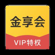 金享会app