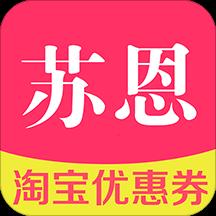 苏恩优惠券v10.0安卓版