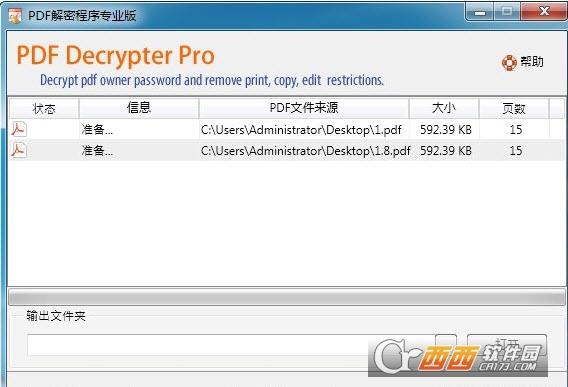 PDF解密程序专业版 V4.20中文单文件版