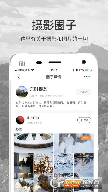 微摄app 6.1.2安卓版