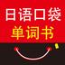 日语口袋单词书软件