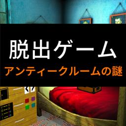 逃脱游戏:复古房间之谜