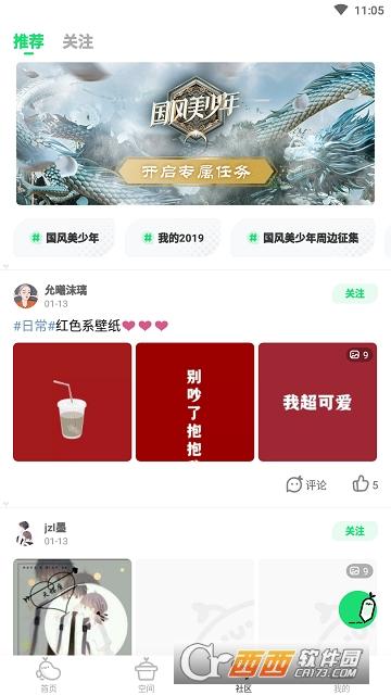 叭哒漫画(爱奇艺动漫) V3.9.8 安卓版