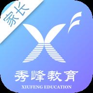 秀峰智慧教育家长端app