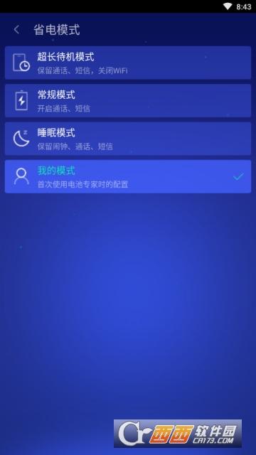 电池检测优化app(电池专家) v1.0.0