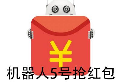 机器人5号抢红包下载_机器人5号红包去广告版