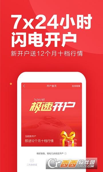 华泰证券涨乐财富通手机版 v6.2.0 安卓版