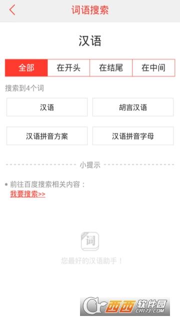 汉语词典2019 v3.3.7