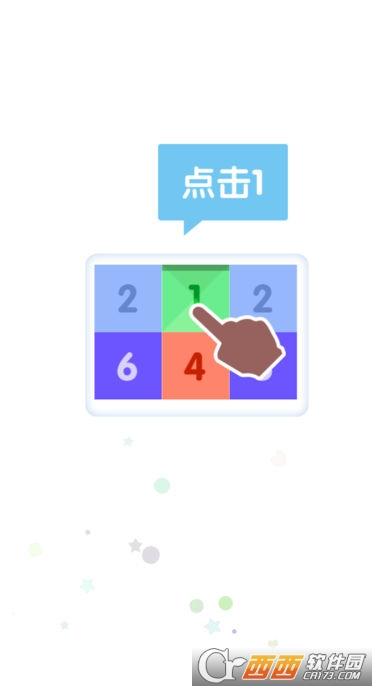 数字求合体点点plus v1.7.0手机版