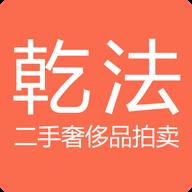 乾法拍卖app