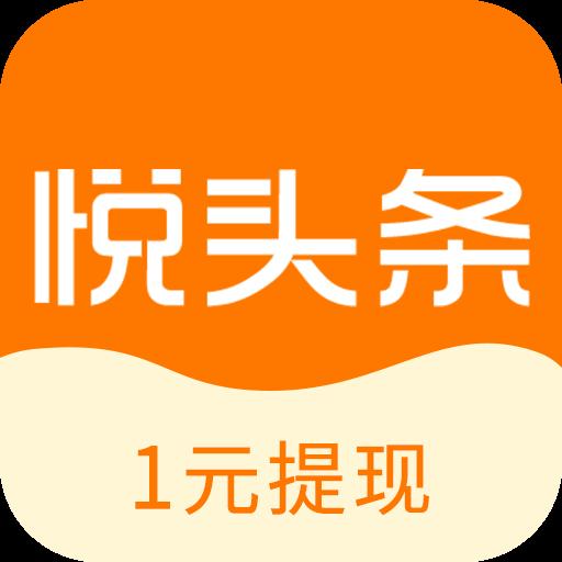 悦头条app最新版
