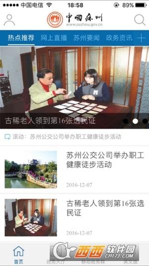 苏州市政府iPhone/iPad苹果版 V4.10官网iOS版