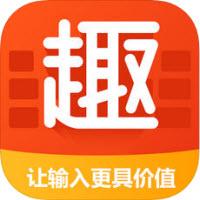 趣键盘(打字赚钱输入法)v1.0.1手机版