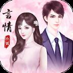 言情小说免费阅读大全app