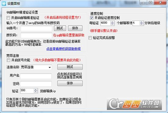 大牙批量邮箱验证专家 4.7.5绿色版